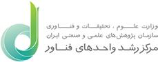 لوگو مرکز رشد سازمان پژوهش های علمی و صنعتی ایران