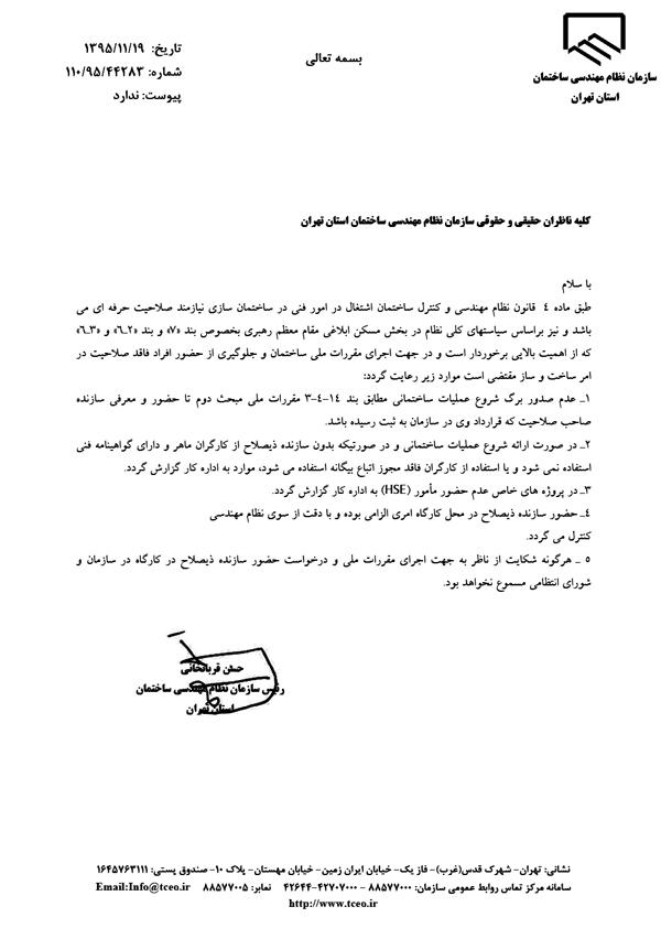 نامه ای به ناظران حقيقی و حقوقی سازمان نظام مهندسی استان تهران