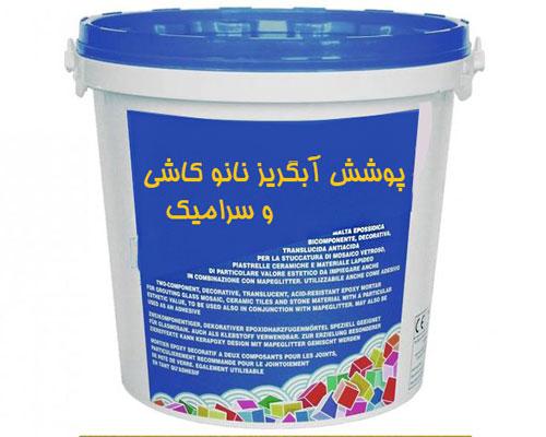 قیمت پوشش آبگریز کاشی و سرامیک مخصوص کف و دیوار